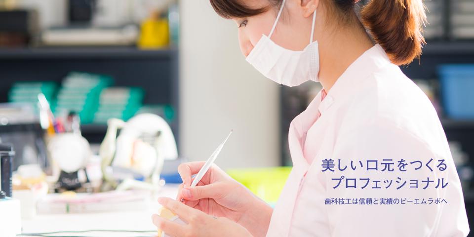美しい口元をつくるプロフェッショナル 歯科技工は信頼と実績のピーエムラボへ